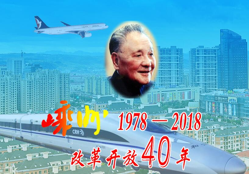 【专题】改革开放40年