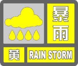 市气象台发布暴雨黄色预警