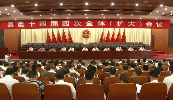 县委十四届四次全体(扩大)会议举行