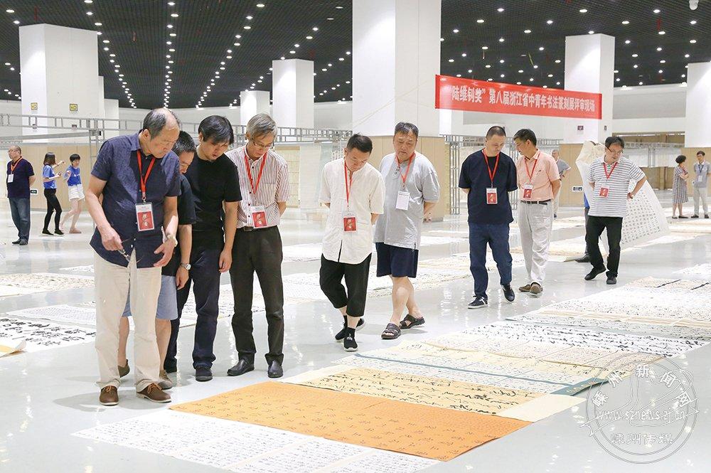 浙江省中青年书法篆刻展举行