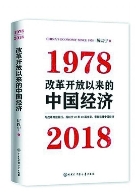 改革开放以来的中国经济