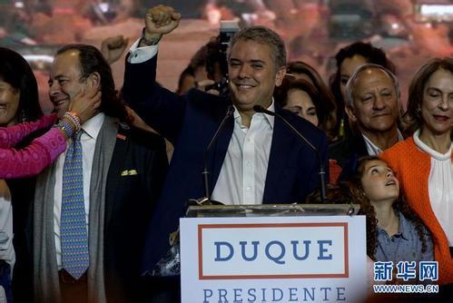 杜克宣誓就任哥伦比亚新一届总统