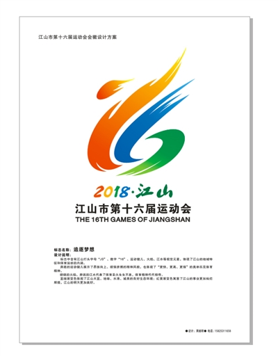 江山市第十六届运动会会徽揭晓图片