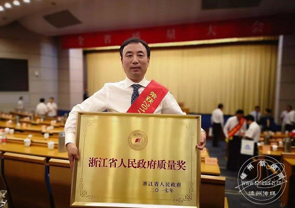 亿田智能厨电荣获省质量奖