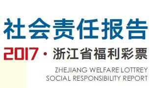 2017年浙江省福利彩票社会责任报告