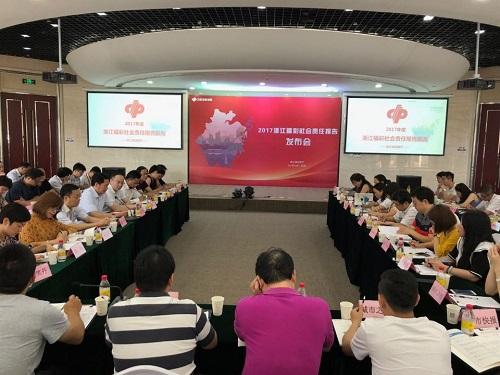 省民政厅发布2017年福利彩票社会责任报告