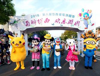2018・第八届岱西葡萄游园节