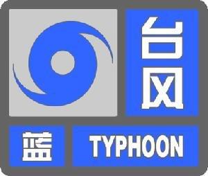 我市发布台风蓝色预警