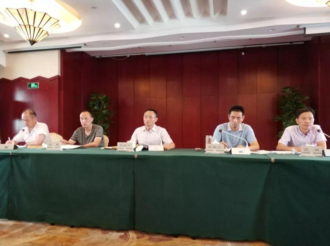 省级体育社团负责人会议顺利举办