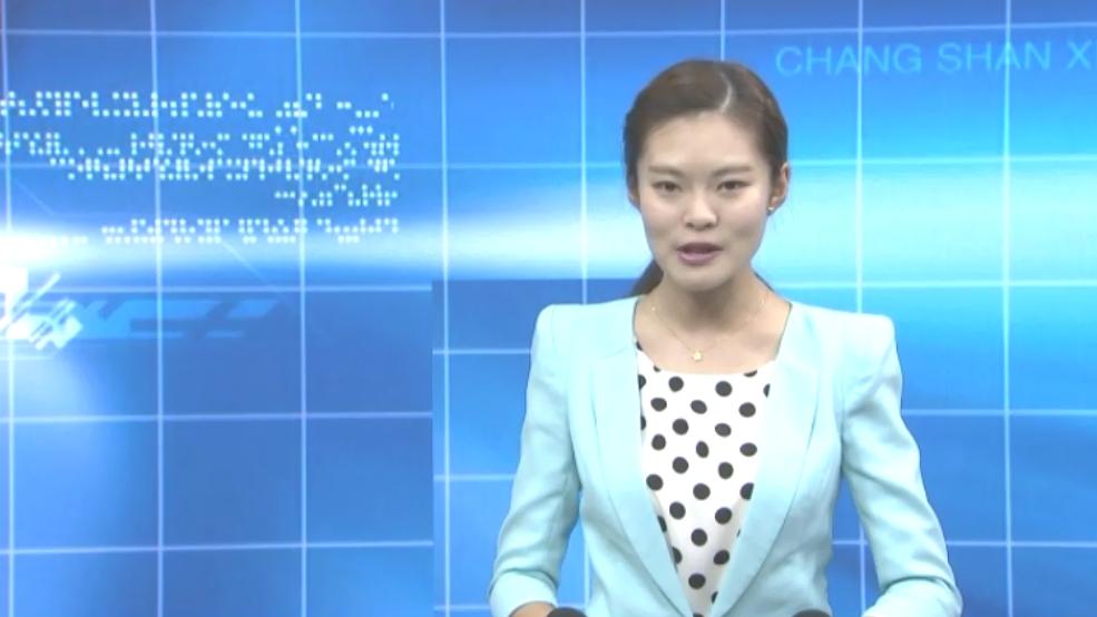 常山新闻20180818