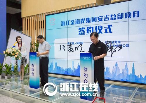安吉文化产业发展中心今日开园 将培育地域特色文化企业