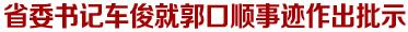 省委书记车俊就郭口顺事迹作出批示:不忘初心,奉献人生