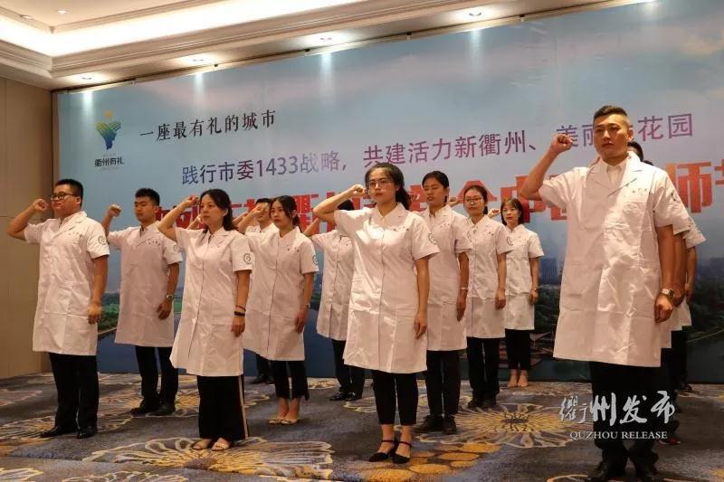 """致敬!首个""""中国医师节""""衢州30位医师受表彰"""