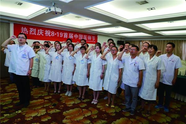 """龙游各医院庆祝首届""""中国医师节"""""""