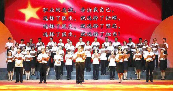 我区庆祝首个中国医师节
