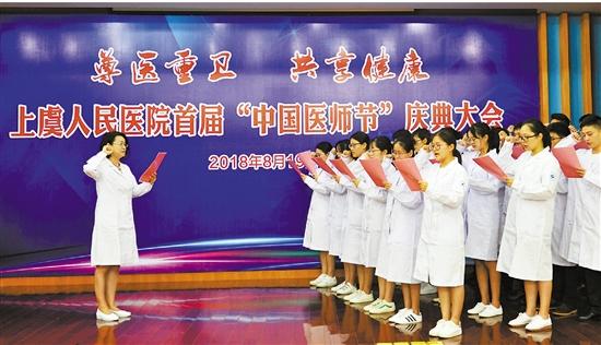 首届中国医师节庆祝活动丰富多彩