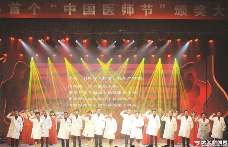 武义:庆祝首个中国医师节一批优秀医务工作者受表彰