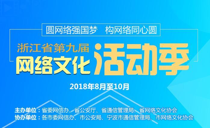 第九届网络文化活动季