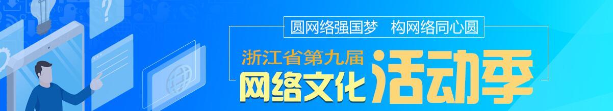 浙江省第九届网络文化活动季启动top