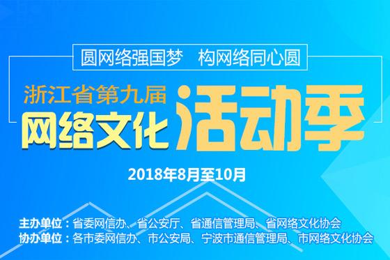 浙江省第九届网络文化活动季广告,不用替换