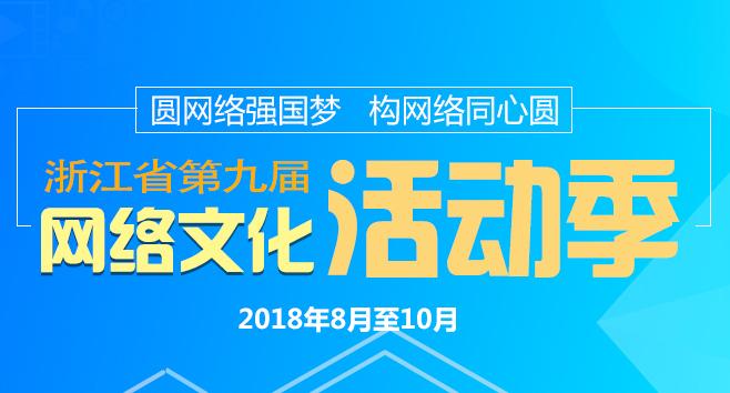 浙江省第九届网络文化活动季