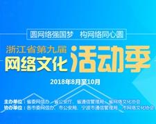 【专题】第九届网络文化活动季