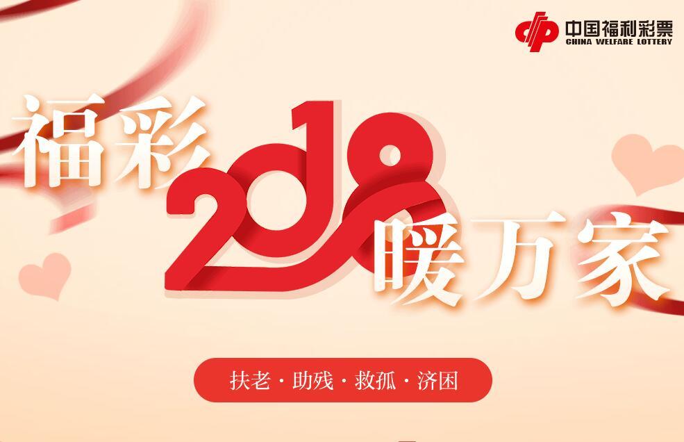 2018福彩暖萬家專題
