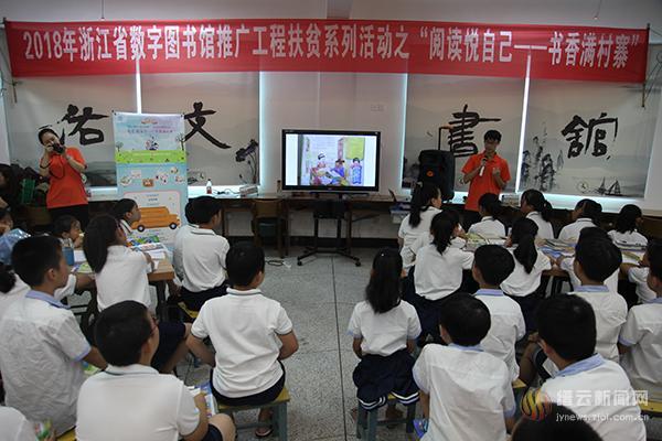 """浙江数图""""文化扶贫""""活动走进缙云"""