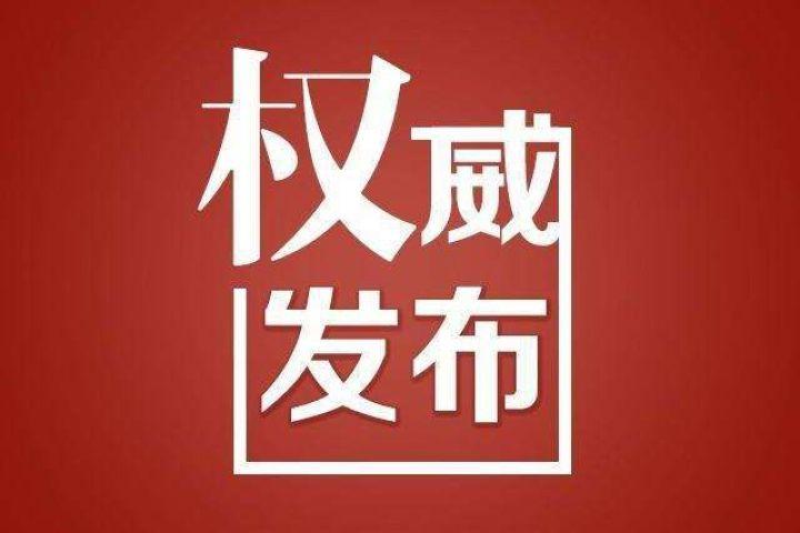 速看!东阳市教育局最新人事任免名单来了,涉及多所学校