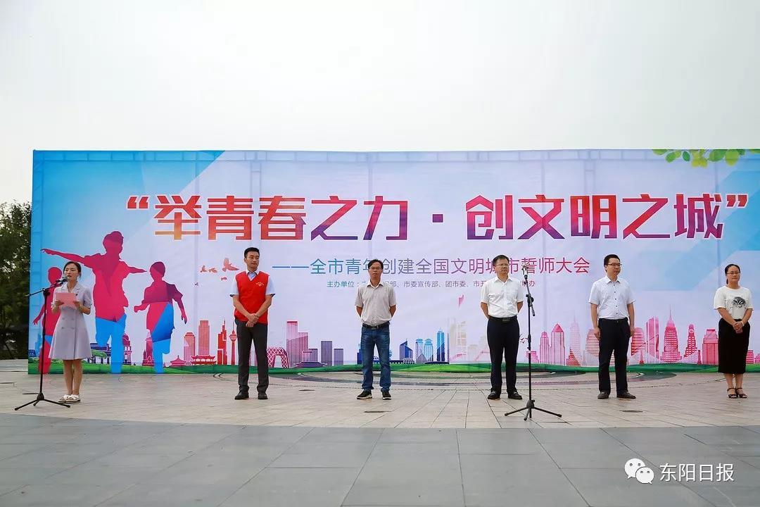 东城红潮涌动,500青年摇旗呐喊,只为了做好这件事!
