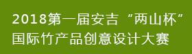 【专题】优德w88官网手机版杯2018竹产品设计大赛