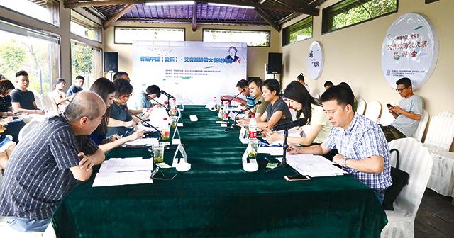 首届中国(金东)·艾青微诗歌大赛举行终评会