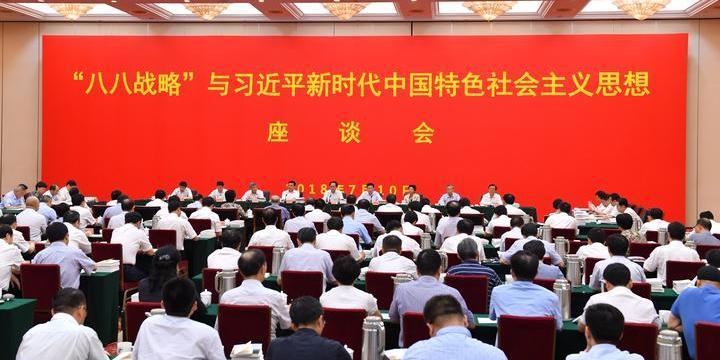 """""""八八战略""""与习近平新时代中国特色社会主义思想座谈会"""