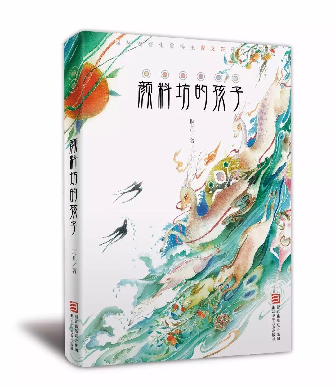 《颜料坊的孩子》:国际安徒生奖得主曹文轩作序推荐