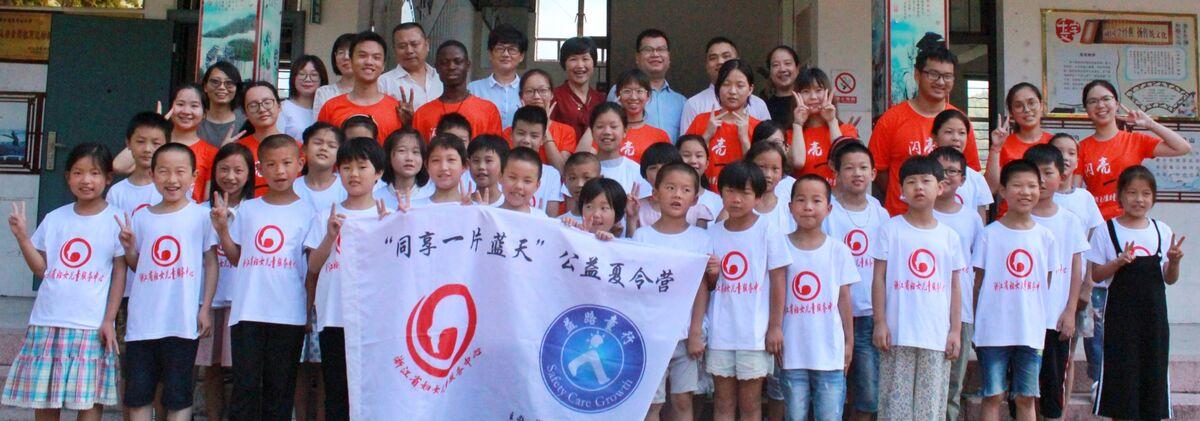 """省妇女儿童服务中心""""同享一片蓝天""""公益夏令营开营啦!"""