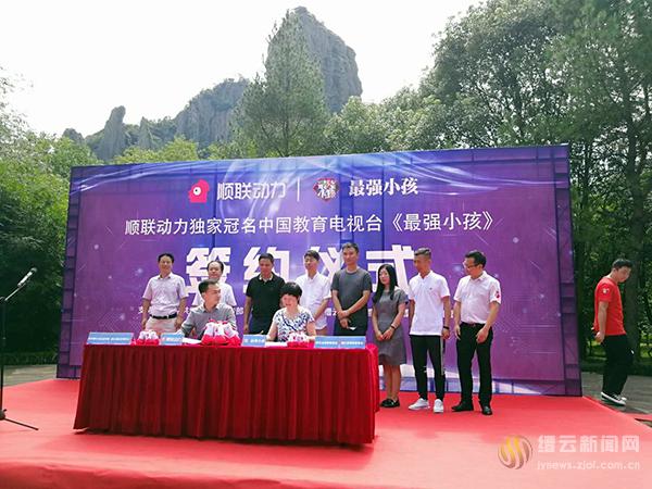 中国教育电视台《最强小孩》签约仪式在仙都举行
