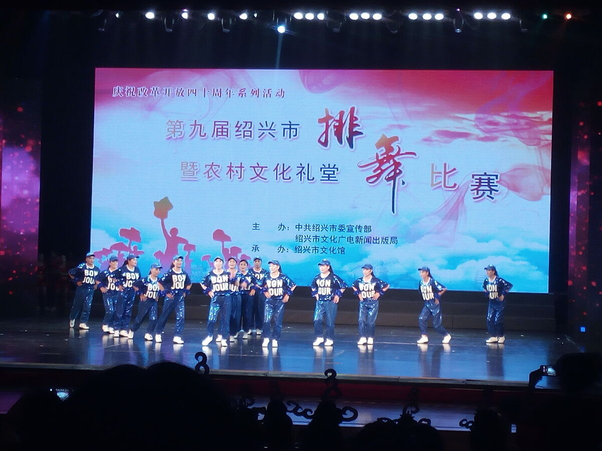 仙岩村嫂舞蹈队舞进绍兴舞台