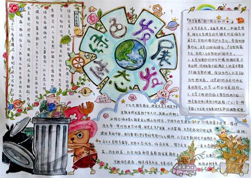 """茅盾学子的神来之笔 ——高一年级""""垃圾分类,绿色发展""""主题手抄报比赛"""
