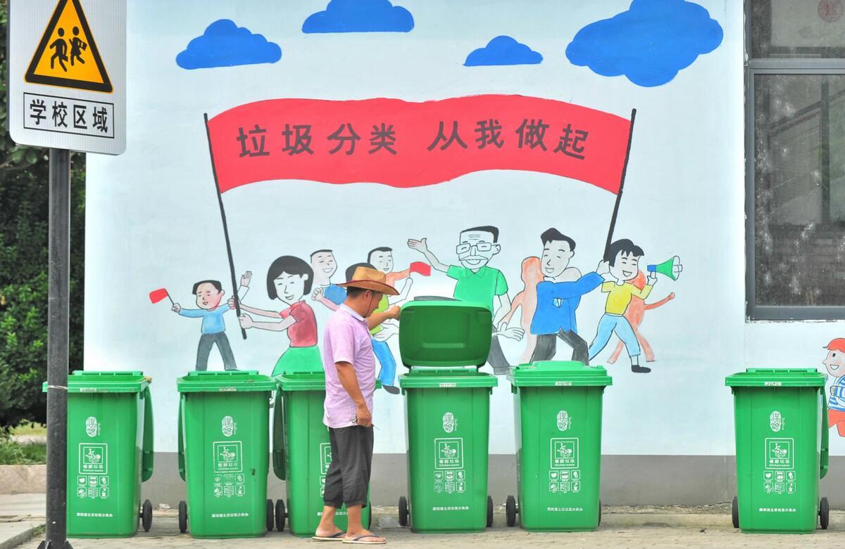 垃圾分类进村