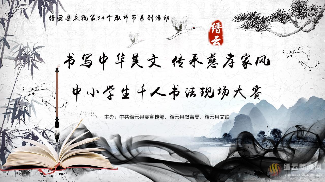 【直播】缙云县2018中小学生千人书法现场大赛