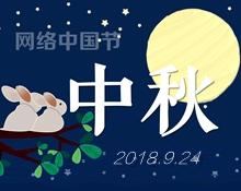 【专题】2018网络中国节・中秋