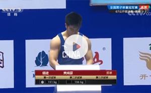 67公斤级决赛