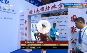 73公斤级决赛