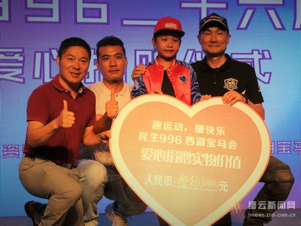 浙江广播电台民生资讯广播献爱心
