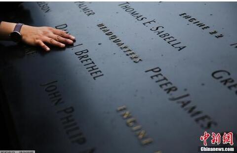 17年后的回响:911事件的时空烙印