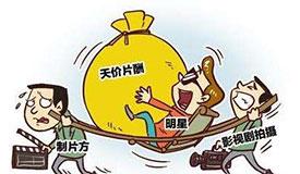 限制畸高片酬的思考(艺海观澜)
