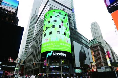 《大国乡村》亮相纽约时代广场纳斯达克大屏幕