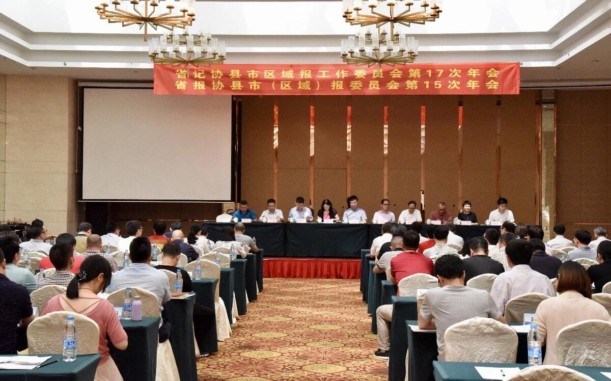 省报协县市(区域)报委员会年会在余杭召开