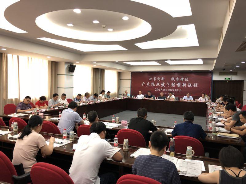 省报协报纸发行委员会年会在嘉兴召开