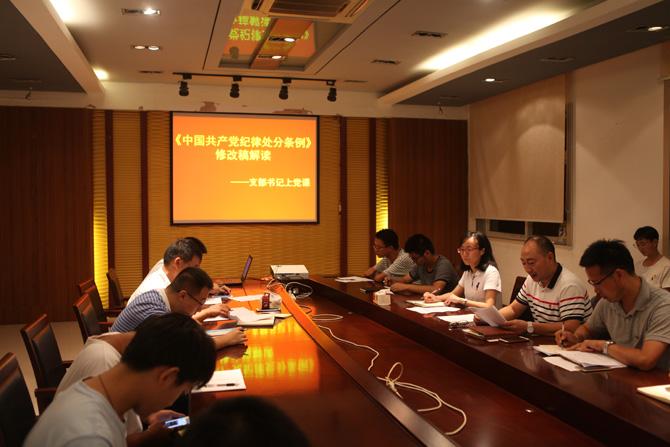 嵊山镇机关支部党员集中学习《中国共产党纪律处分条例》